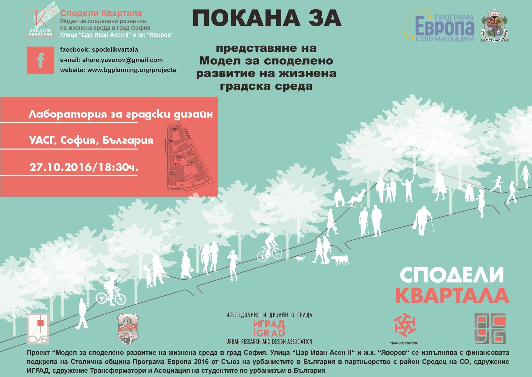 Представяне на Модел за споделено развитие на жизнена градска среда