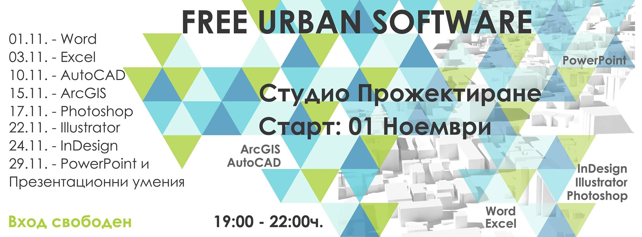 Започва Urban Software 2016!