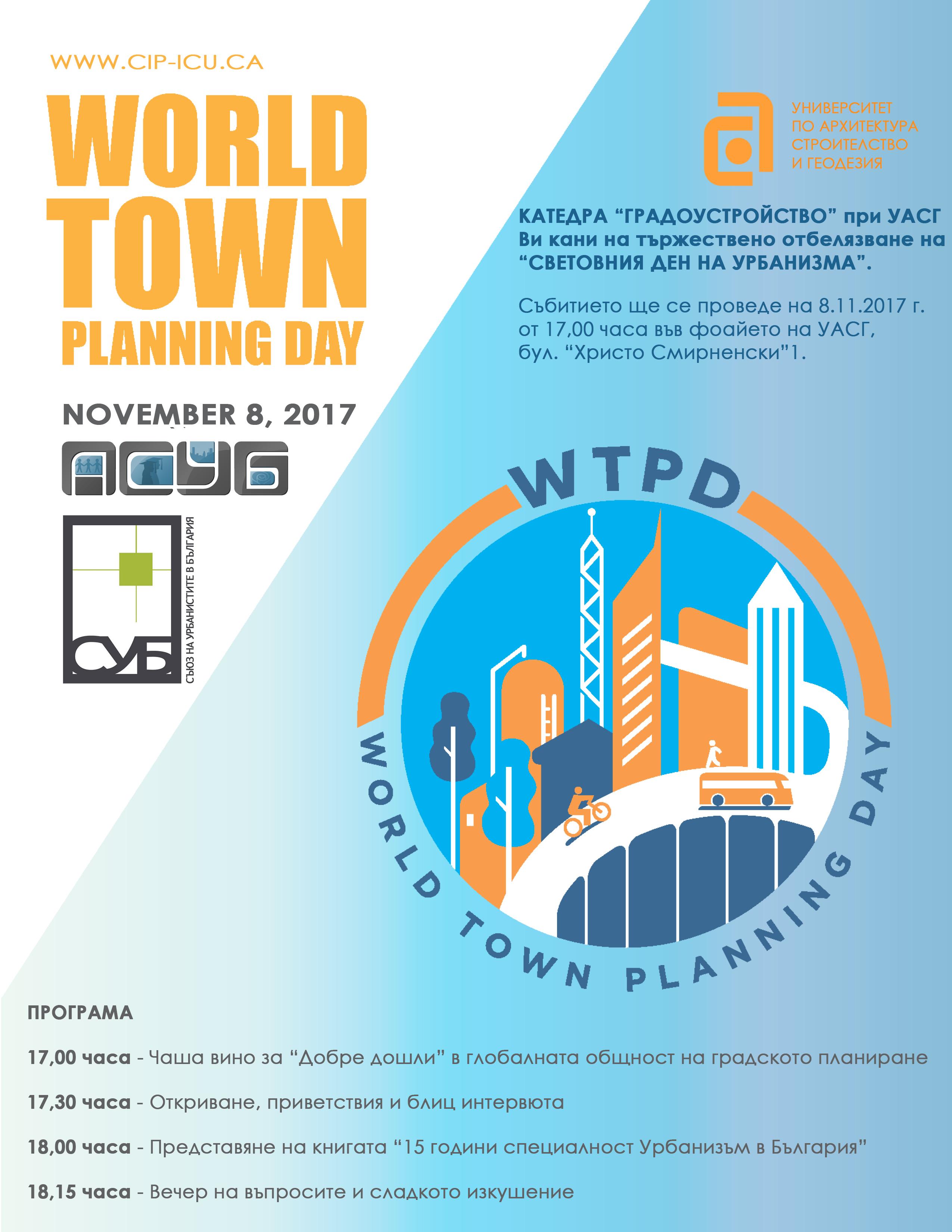 """Световен ден на урбанизма и 15 години специалност """"Урбанизъм"""""""